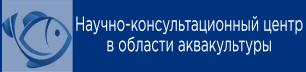 Научно-консультационный центр в области аквакультуры